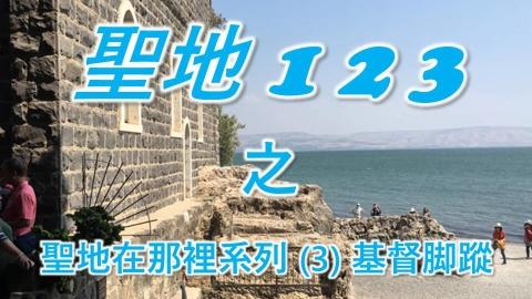 聖地 123 聖地在那裡3
